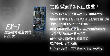 EX-1智能拨号报警模块是集DTMF信号接收、存储、发送为一体的多功能通讯电路
